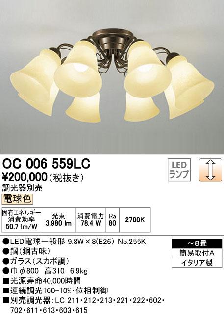 オーデリック インテリアライト シャンデリア 【OC 006 559LC】OC006559LC[新品]