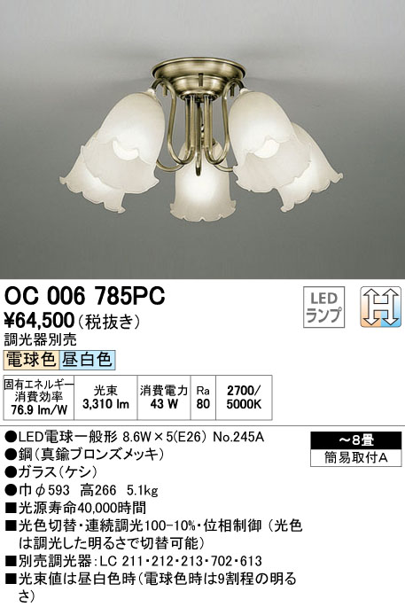 オーデリック シャンデリア 【OC 006 785PC】【OC006785PC】[新品]
