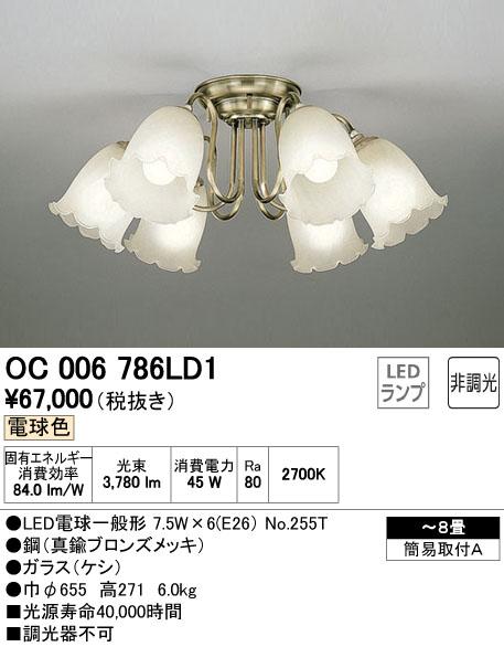 オーデリック シャンデリア 【OC 006 786LD1】【OC006786LD1】[新品]