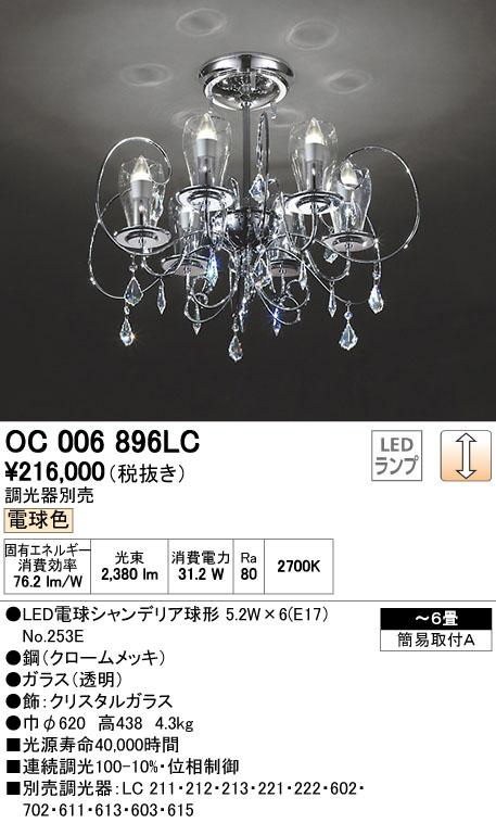 オーデリック インテリアライト シャンデリア 【OC 006 896LC】OC006896LC[新品]