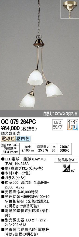 オーデリック シャンデリア 【OC 079 264PC】【OC079264PC】[新品]