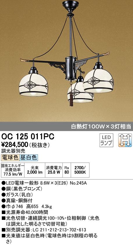 オーデリック 和照明 【OC 125 011PC】【OC125011PC】 和室[新品]