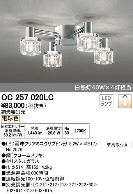 オーデリック インテリアライト シャンデリア 【OC 257 020LC】OC257020LC[新品]