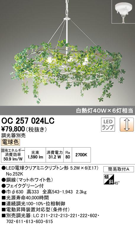オーデリック インテリアライト シャンデリア 【OC 257 024LC】OC257024LC[新品]