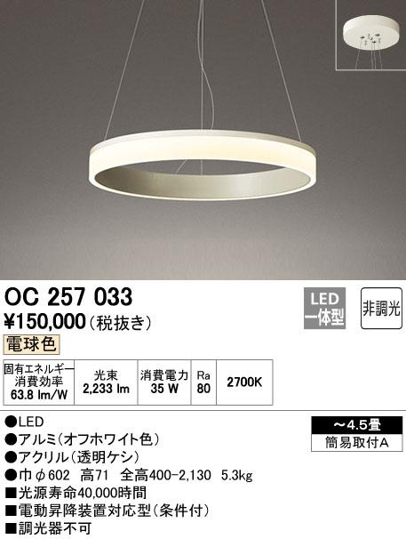オーデリック インテリアライト シャンデリア 【OC 257 033】OC257033[新品]