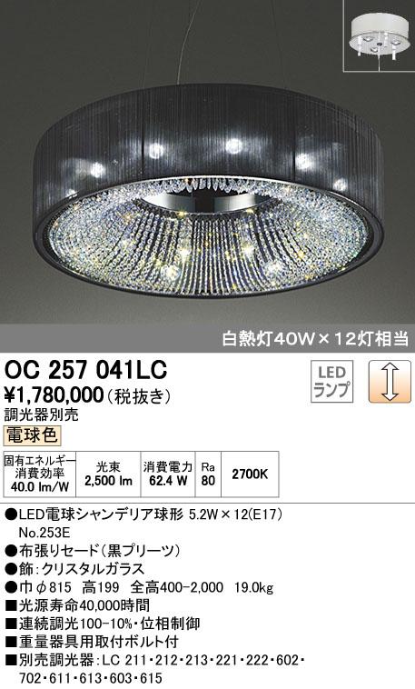 オーデリック インテリアライト シャンデリア 【OC 257 041LC】OC257041LC[新品]