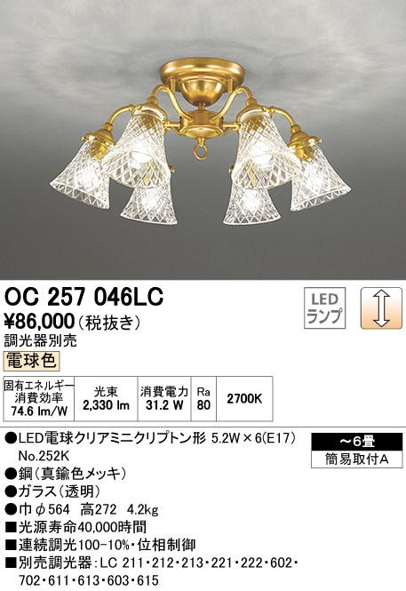 オーデリック シャンデリア 【OC 257 046LC】【OC257046LC】[新品]