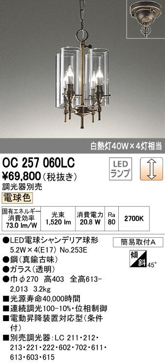 オーデリック ペンダントライト 【OC 257 060LC】【OC257060LC】[新品]