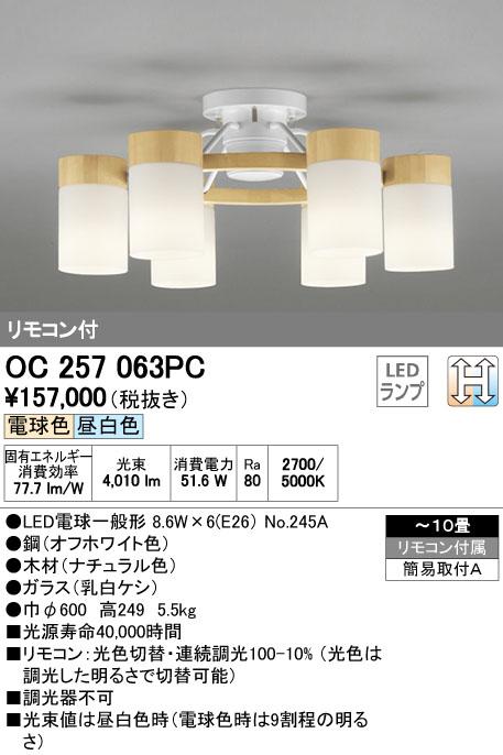 オーデリック シャンデリア 【OC 257 063PC】【OC257063PC】[新品]