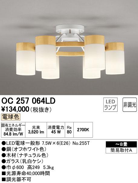 オーデリック シャンデリア 【OC 257 064LD】【OC257064LD】[新品]