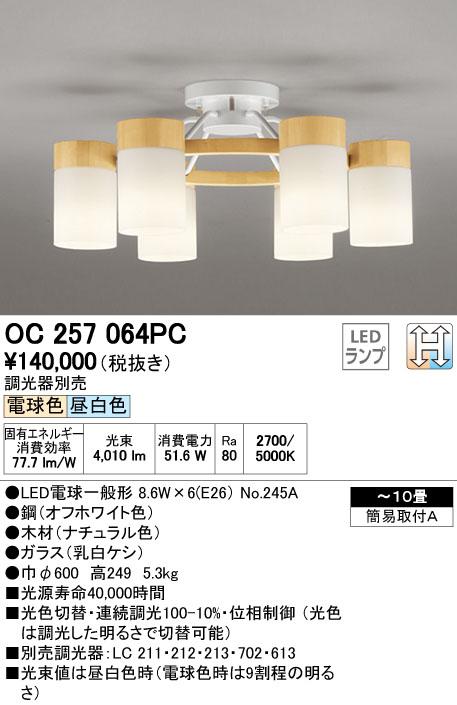 オーデリック シャンデリア 【OC 257 064PC】【OC257064PC】[新品]