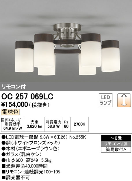 オーデリック シャンデリア 【OC 257 069LC】【OC257069LC】[新品]