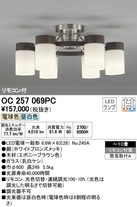 オーデリック シャンデリア 【OC 257 069PC】【OC257069PC】[新品]