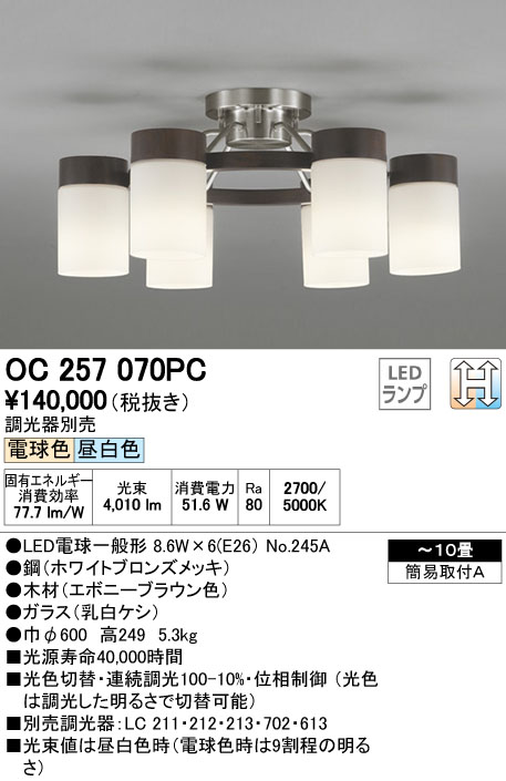 オーデリック シャンデリア 【OC 257 070PC】【OC257070PC】[新品]