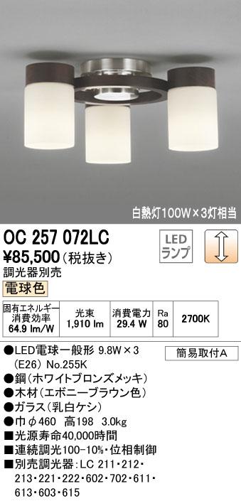 オーデリック シャンデリア 【OC 257 072LC】【OC257072LC】[新品]