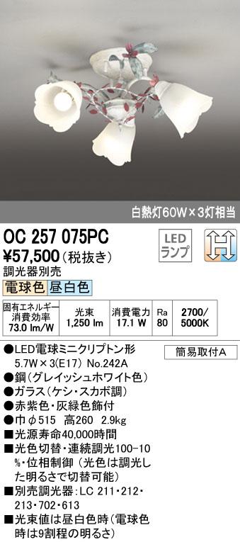 オーデリック シャンデリア 【OC 257 075PC】 住宅用照明 インテリア 洋 【OC257075PC】 [新品]