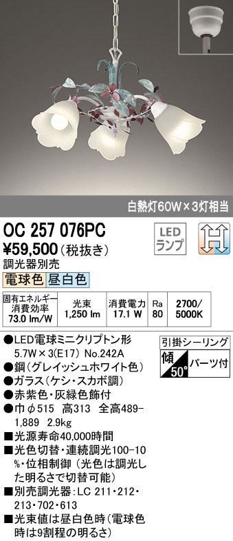 オーデリック シャンデリア 【OC 257 076PC】 住宅用照明 インテリア 洋 【OC257076PC】 [新品]