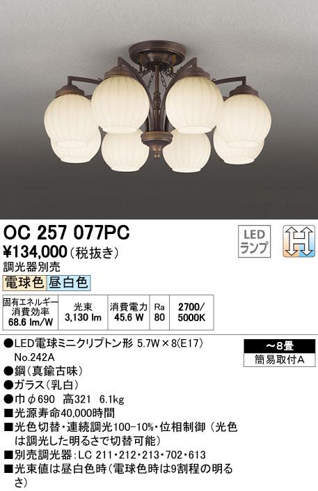 オーデリック シャンデリア 【OC 257 077PC】 住宅用照明 インテリア 洋 【OC257077PC】 [新品]