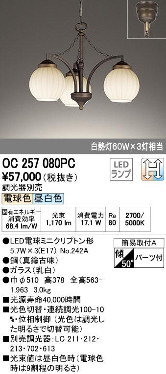 オーデリック シャンデリア 【OC 257 080PC】 住宅用照明 インテリア 洋 【OC257080PC】 [新品]