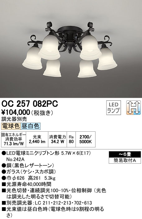 オーデリック シャンデリア 【OC 257 082PC】 住宅用照明 インテリア 洋 【OC257082PC】 [新品]