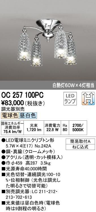 オーデリック シャンデリア 【OC 257 100PC】 住宅用照明 インテリア 洋 【OC257100PC】 [新品]