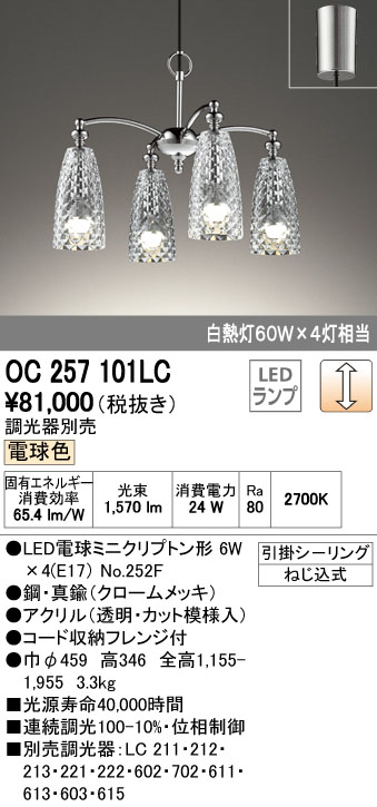 オーデリック シャンデリア 【OC 257 101LC】 住宅用照明 インテリア 洋 【OC257101LC】 [新品]