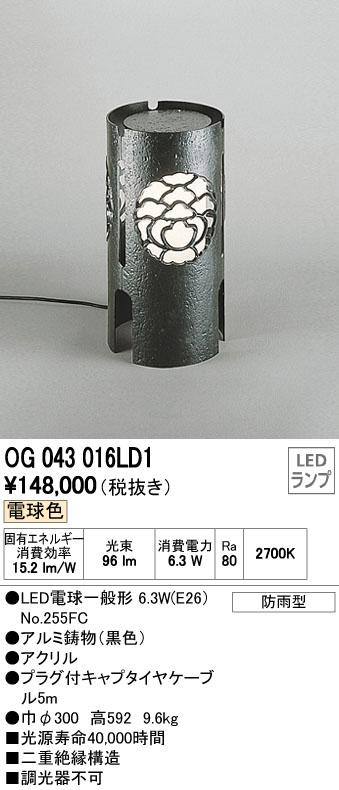 オーデリック ガーデンライト 【OG 043 016LD1】 外構用照明 エクステリアライト 【OG043016LD1】 [新品]