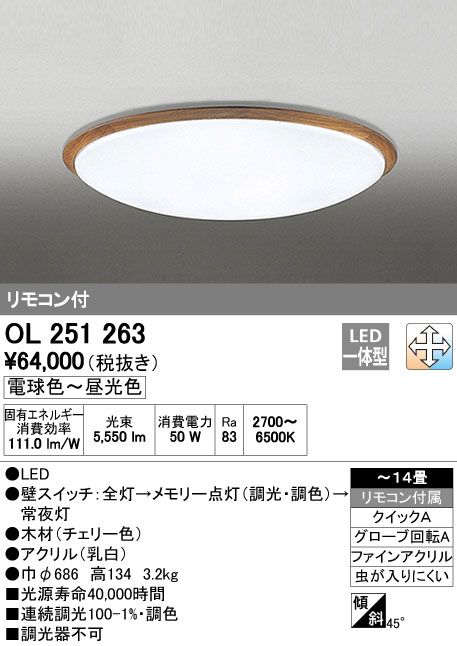 オーデリック インテリアライト シーリグライト 【OL 251 263】 OL251263[新品]