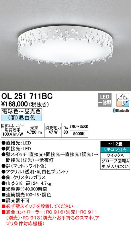 オーデリック シーリングライト 【OL 251 711BC】 住宅用照明 インテリア 洋 【OL251711BC】 [新品]