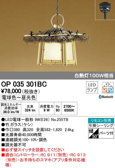 オーデリック 和 【OP 035 301BC】 住宅用照明 インテリア 和 【OP035301BC】 [新品]