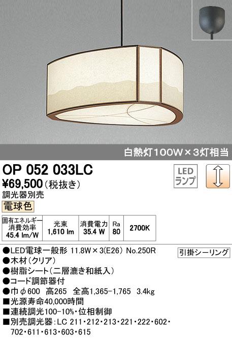 オーデリック 和照明 【OP 052 033LC】【OP052033LC】 和室[新品]