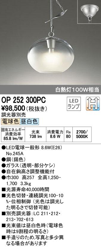 オーデリック ペンダントライト 【OP 252 300PC】【OP252300PC】[新品]