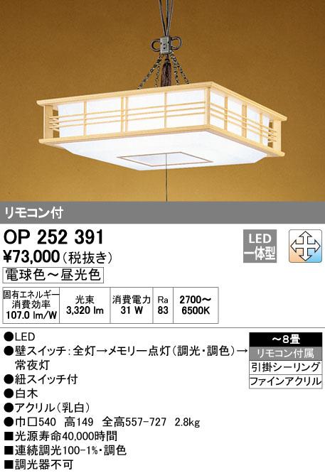 オーデリック 和照明 【OP 252 391】【OP252391】 和室[新品]