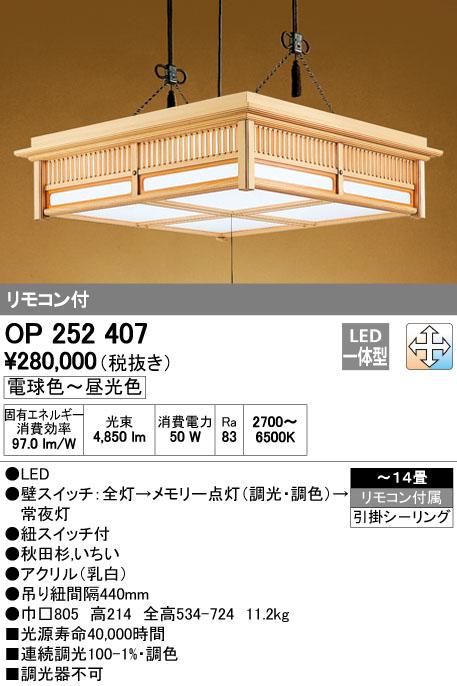 オーデリック 和照明 【OP 252 407】【OP252407】 和室[新品]