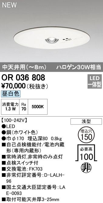 オーデリック 店舗・施設用照明 テクニカルライト 非常灯・誘導灯【OR 036 808】OR036808[新品]