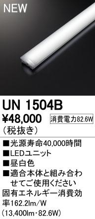 オーデリック 店舗・施設用照明 テクニカルライト ベースライト【UN1504B】UN1504B[新品]