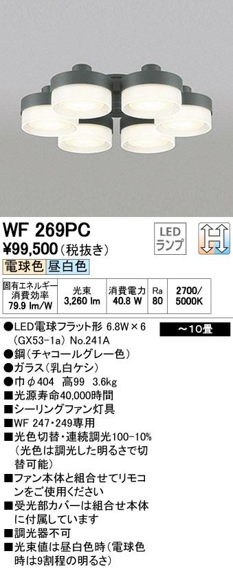 オーデリック シーリングファン 【WF 269PC】【WF269PC】[新品]