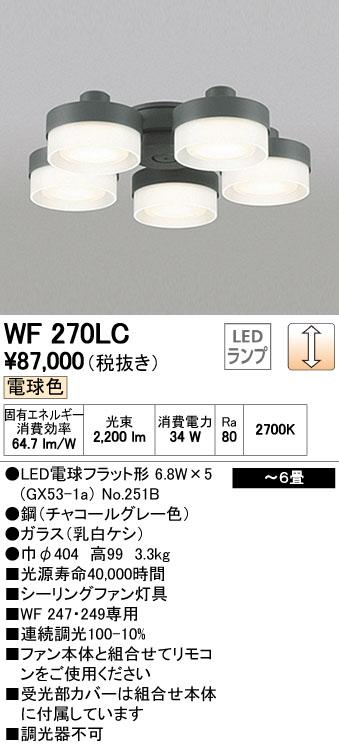 オーデリック シーリングファン 【WF 270LC】【WF270LC】[新品]