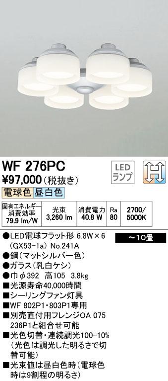 オーデリック シーリングファン 【WF 276PC】【WF276PC】[新品]