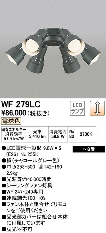 オーデリック シーリングファン 【WF 279LC】【WF279LC】[新品]