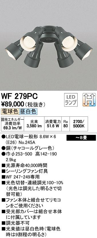 オーデリック シーリングファン 【WF 279PC】【WF279PC】[新品]