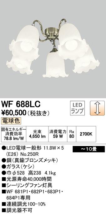 オーデリック シーリングファン 【WF 688LC】 住宅用照明 インテリア 洋 【WF688LC】 [新品]