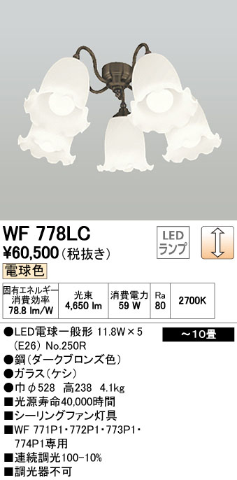 オーデリック シーリングファン 【WF 778LC】 住宅用照明 インテリア 洋 【WF778LC】 [新品]