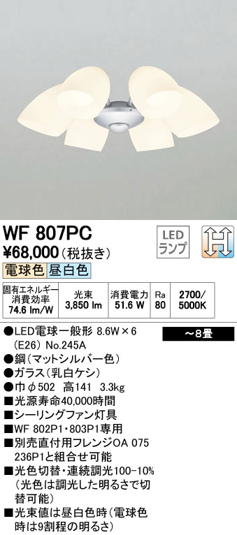 オーデリック シーリングファン 【WF 807PC】【WF807PC】[新品]