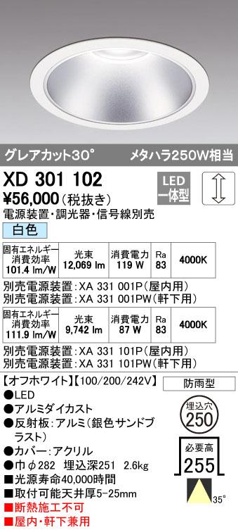 オーデリック ダウンライト 【XD 301 102】【XD301102】[新品]