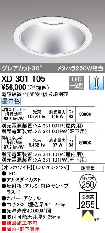オーデリック ダウンライト 【XD 301 105】【XD301105】[新品]