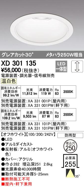 オーデリック ダウンライト 【XD 301 135】【XD301135】[新品]