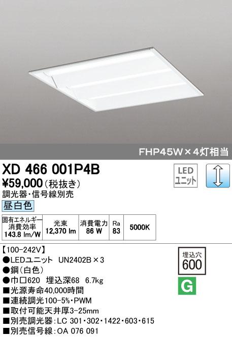 オーデリック ベースライト 【XD 466 001P4B】 店舗・施設用照明 テクニカルライト 【XD466001P4B】 [新品]