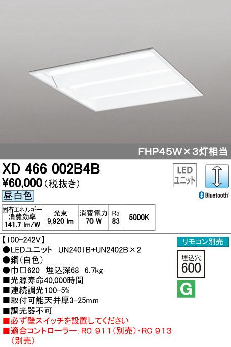 オーデリック ベースライト 【XD 466 002B4B】 店舗・施設用照明 テクニカルライト 【XD466002B4B】 [新品]