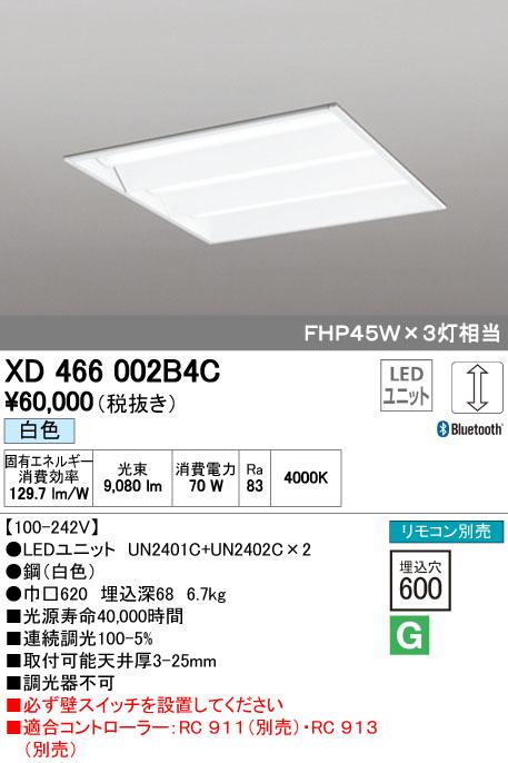 オーデリック ベースライト 【XD 466 002B4C】 店舗・施設用照明 テクニカルライト 【XD466002B4C】 [新品]